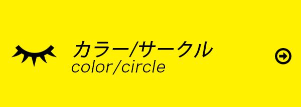 カラー/サークル コンタクトレンズ
