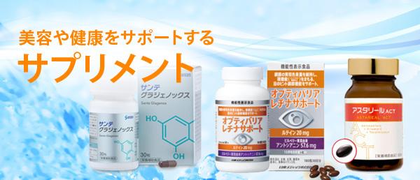 美容、健康サプリメント