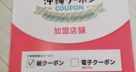 ハピ・トク沖縄クーポン ご利用できます!